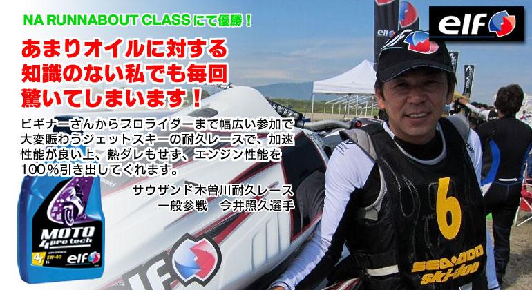木曽川耐久・・・一般参加で優勝!