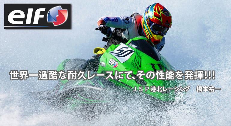 世界一過酷な耐久レースにて、その性能を発揮!!!