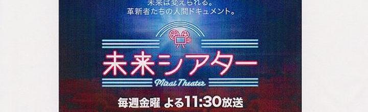 TV出演情報 【未来シアター】 小原聡将選手