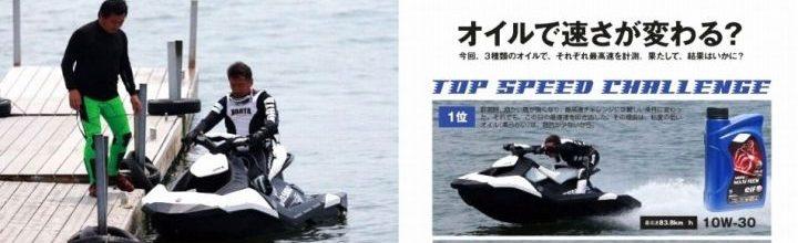 ワールドジェットスポーツマガジン7月号『オイルでチューニング』特集ページに掲載されました!